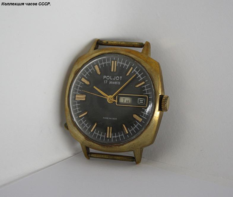 Часы Полёт производства СССР в Зеленограде. Часы наручные